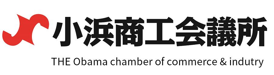 小浜商工会議所